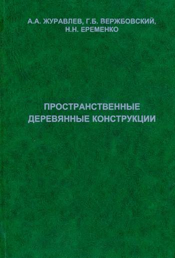Пространственные деревянные конструкции. Журавлев А.А., Вержбовский Г.Б., Еременко Н.Н. 2003