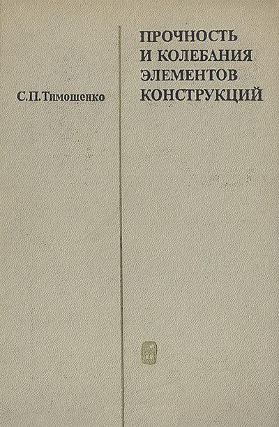 Прочность и колебания элементов конструкций. Тимошенко С.П. 1975