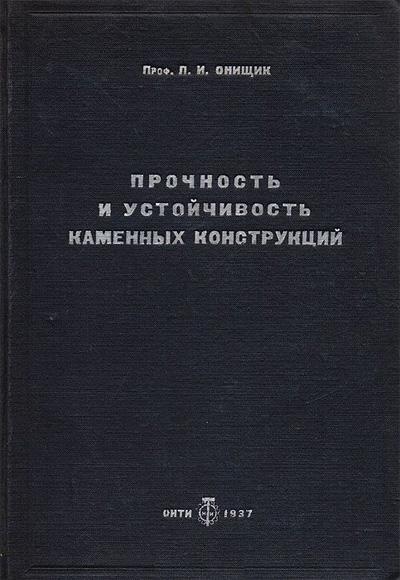 Прочность и устойчивость каменных конструкций. Часть I. Работа элементов каменных конструкций. Онищик Л.И. 1937