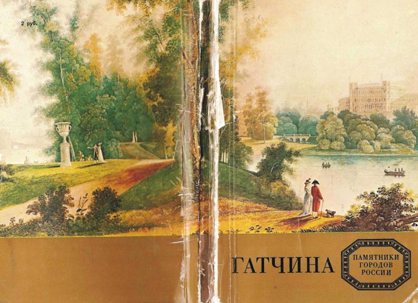 Гатчина (Памятники городов России). Елкина А.С. 1980