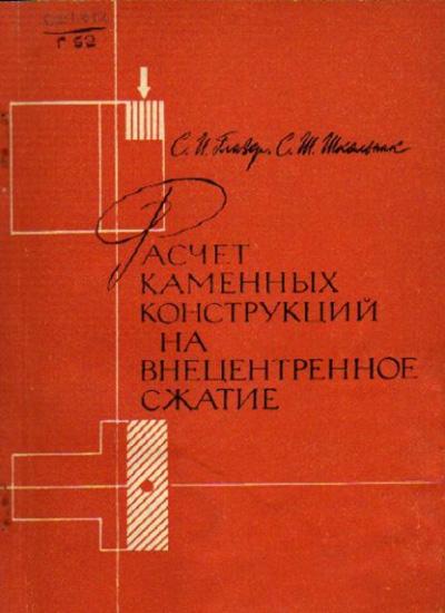 Расчет каменных конструкций на внецентренное сжатие. Глазер С.И., Школьник С.Ш. 1968