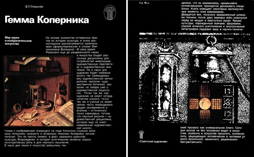 Гемма Коперника. Глазычев В.Л. 1989