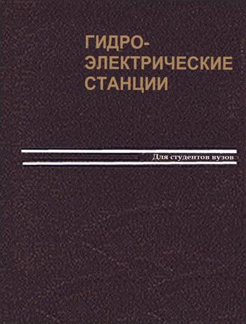Гидроэлектрические станции. Карелин В.Я., Кривченко Г.И. (ред.). 1987