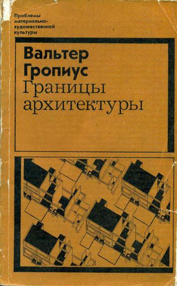 Границы архитектуры. Вальтер Гропиус. 1971