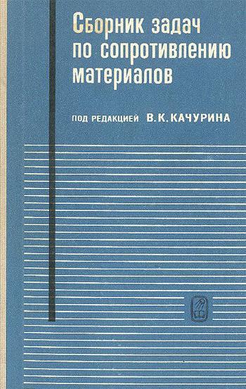 Сборник задач по сопротивлению материалов. Качурин В.К. (ред.). 1970