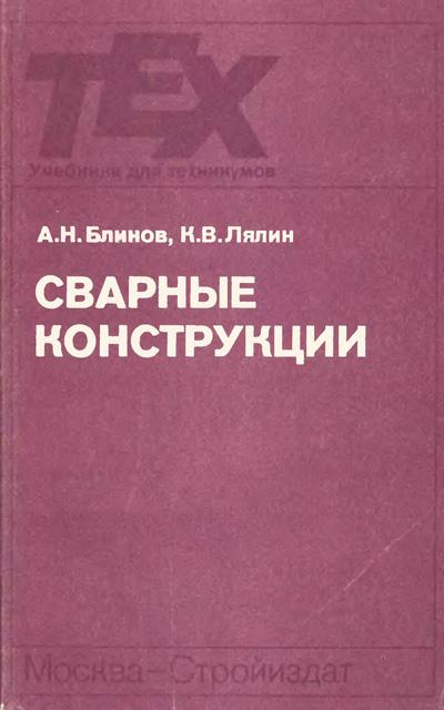 Сварные конструкции. Блинов А.Н., Лялин К.В. 1990