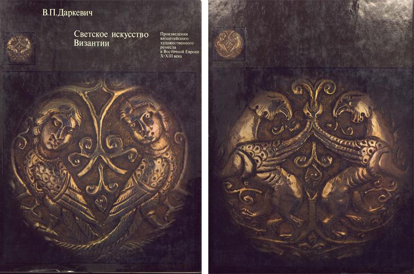 Светское искусство Византии. Произведения византийского художественного ремесла в Восточной Европе X-XIII века. Даркевич В.П. 1975