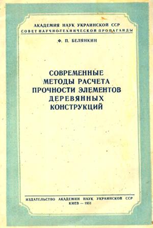 Современные методы расчета прочности элементов деревянных конструкций. Белянкин Ф.П. 1951