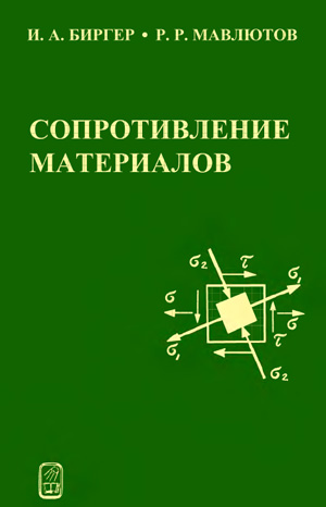 Сопротивление материалов. Биргер И.А., Мавлютов Р.Р. 1986