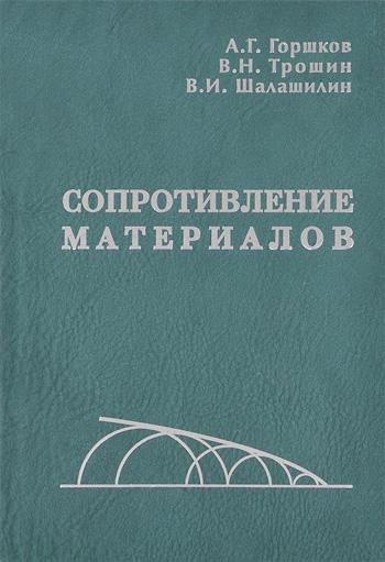 Сопротивление материалов. Горшков А.Г., Трошин В.Н., Шалашилин В.И. 2005