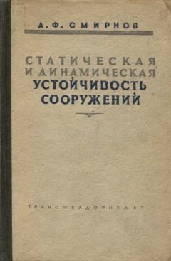 Статическая и динамическая устойчивость сооружений. Смирнов А.Ф. 1947