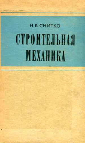 Строительная механика. Снитко Н.К. 1972