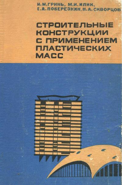 Строительные конструкции с применением пластических масс. Гринь И.М., Илик М.И., Поберезкин Е.А., Скворцов Н.А. 1968