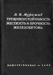 Трещиноустойчивость, жесткость и прочность железобетона (основы сопротивления железобетона). Мурашев В.И. 1950