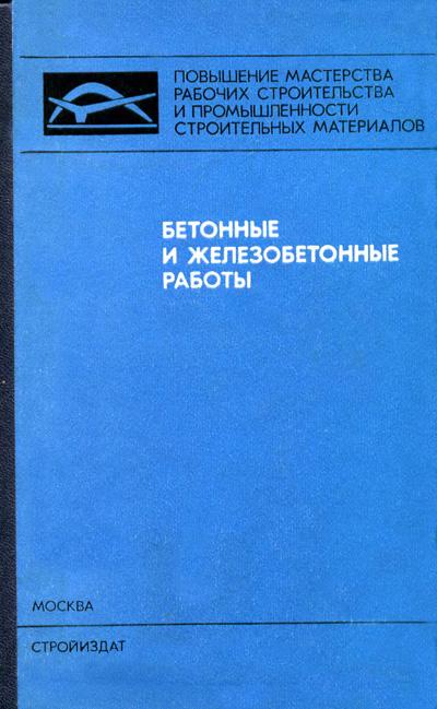 Бетонные и железобетонные работы. Леви С.С., Рабинович С.Г., Совалов И.Г. 1974