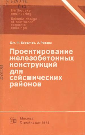 Проектирование железобетонных конструкций для сейсмических районов. Борджес Дж.Ф., Равара А. 1978