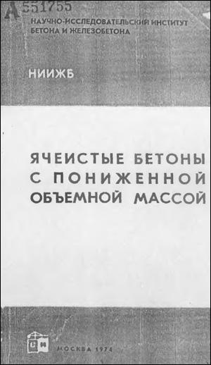 Ячеистые бетоны с пониженной объемной массой. Баранов А.Т., Макаричев В.В. (ред.). 1974