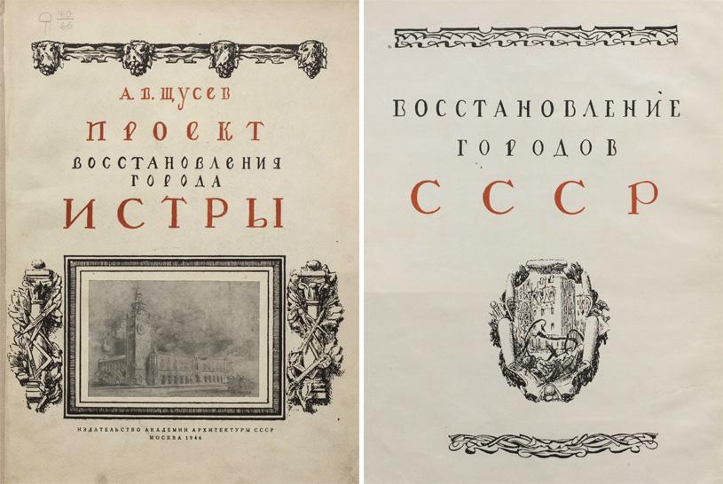 Проект восстановления города Истры. Щусев А.В. 1946