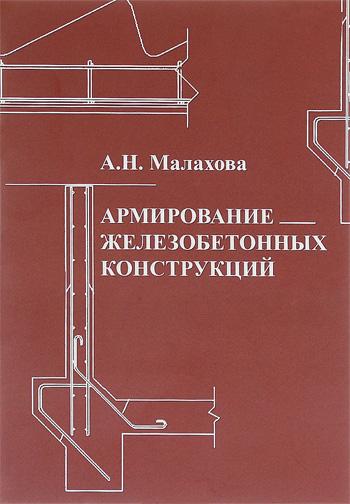 Армирование железобетонных конструкций. Малахова А.Н. 2014