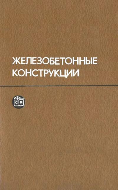 Железобетонные конструкции. Специальный курс. Байков В.Н. (ред.). 1981