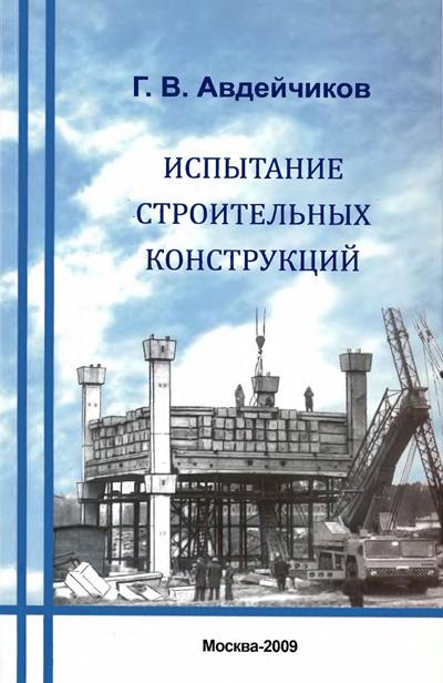 Испытание строительных конструкций. Авдейчиков Г.В. 2009