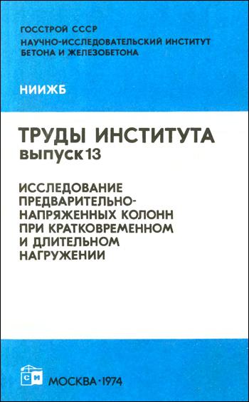 Исследование предварительно-напряженных колонн при кратковременном и длительном нагружении. Бердичевский Г.И. (ред.). 1974