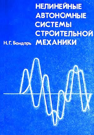 Нелинейные автономные системы строительной механики. Бондарь Н.Г. 1972