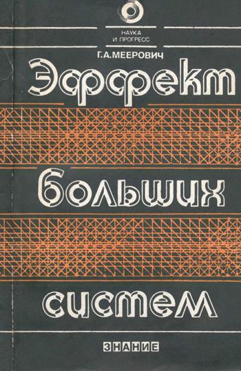 Эффект больших систем. Меерович Г.А. 1985