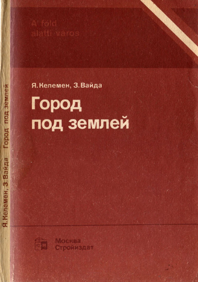 Город под землей. Келемен Я., Вайда З. 1985