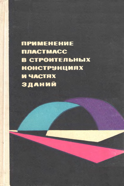 Применение пластмасс в строительных конструкциях и частях зданий. Иванов А.М. (ред.). 1965