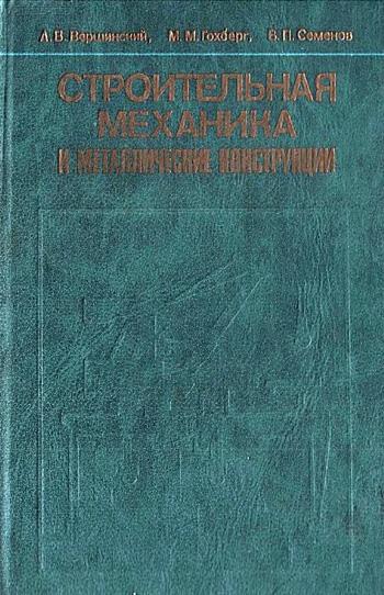 Строительная механика и металлические конструкции. Вершинский А.В. и др. 1984