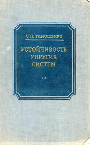 Устойчивость упругих систем. Тимошенко С.П. 1955