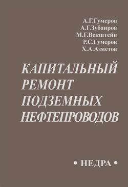Капитальный ремонт подземных нефтепроводов. Гумеров А.Г., Зубаиров А.Г. и др. 1999