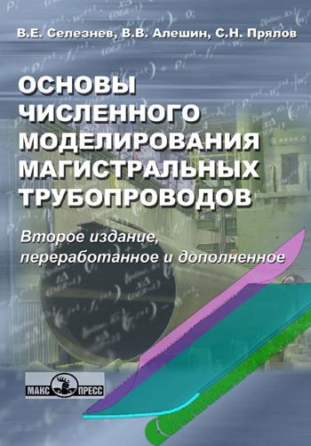 Основы численного моделирования магистральных трубопроводов. Селезнев В.Е. и др. 2009