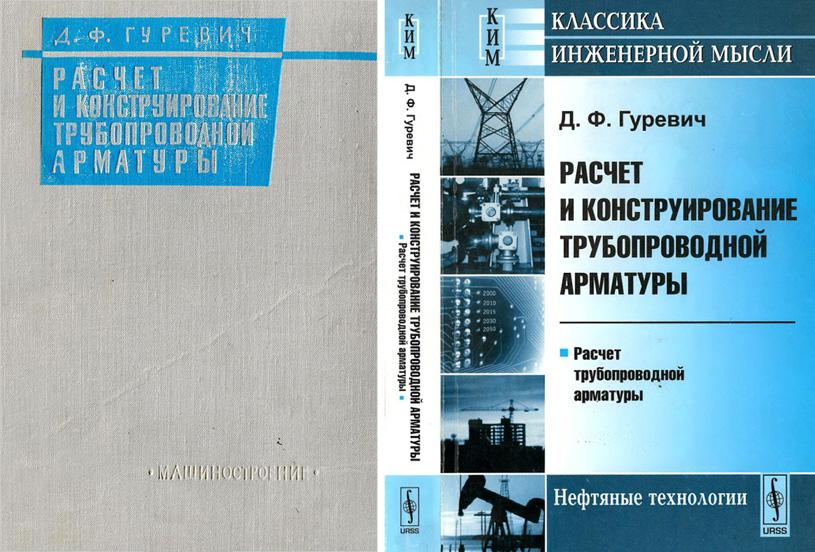 Расчёт и конструирование трубопроводной арматуры. Гуревич Д.Ф. 1969 / 2008