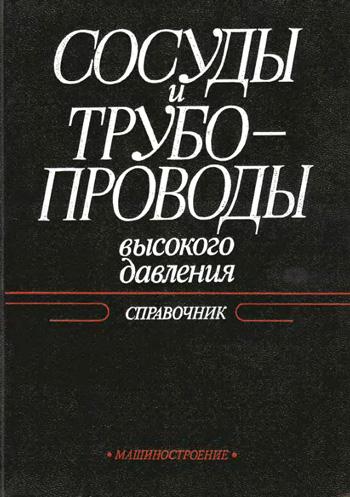 Сосуды и трубопроводы высокого давления. Справочник. Хисматулин Е.Р. и др. 1990