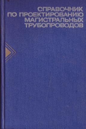 Справочник по проектированию магистральных трубопроводов. Дерцакян А.К. (ред.). 1977