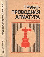 Трубопроводная арматура. Справочное пособие. Гуревич Д.Ф. 1981