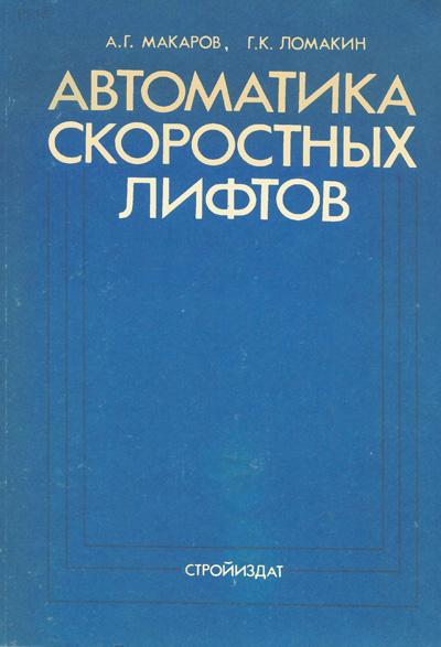 Автоматика скоростных лифтов. Макаров А.Г., Ломакин Г.К. 1989