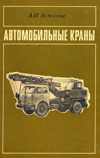 Автомобильные краны. Астахов А.И. 1969