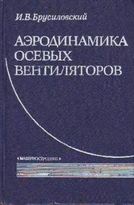 Аэродинамика осевых вентиляторов. Брусиловский И.В. 1984