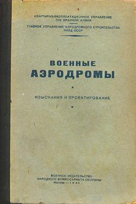Военные аэродромы. Изыскания и проектирование. Перегуд М.С., Сошин Б.В. и др. 1944