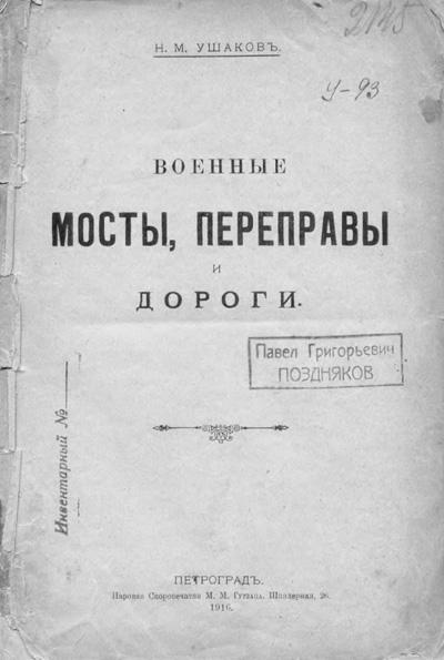 Военные мосты, переправы и дороги. Ушаков Н.М. 1916