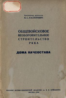Дома начсостава. Общевойсковое необоронительное строительство РККА. Касперович Н.С. 1938