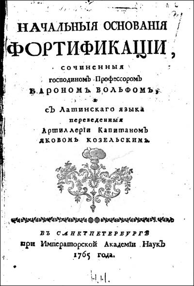 Начальные основания фортификации. Христиан Вольф. 1765