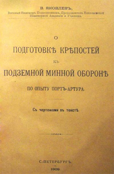 О подготовке крепостей к подземной минной обороне (по опыту Порт-Артура). Яковлев В. 1909