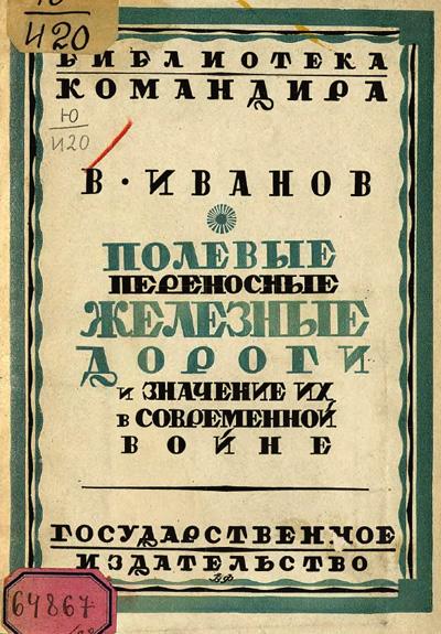 Полевые переносные железные дороги и их значение в современной войне. Иванов В. 1927