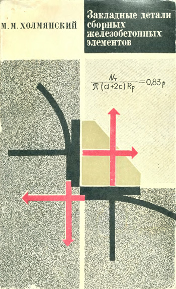 Закладные детали сборных железобетонных элементов. Холмянский М.М. 1968