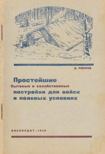 Простейшие бытовые и хозяйственные постройки для войск в полевых условиях. Ушаков Д. 1940