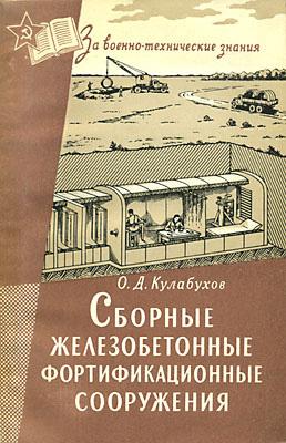 Сборные железобетонные фортификационные сооружения. Кулабухов О.Д. 1963